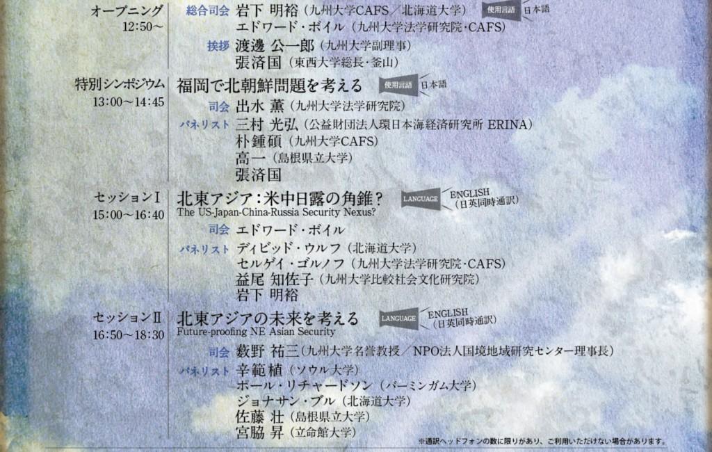 Light_1月27日シンポ_F-01.jpg