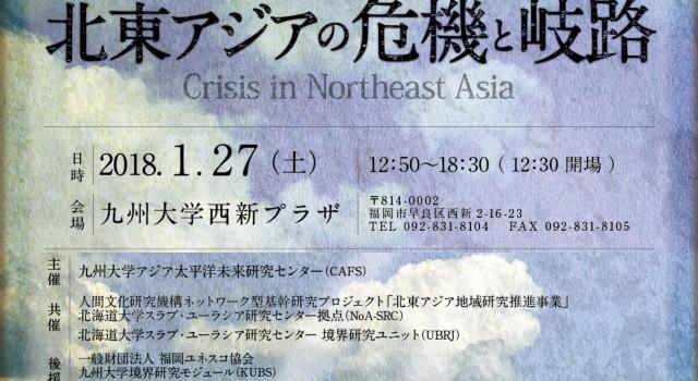 Crisis in Northeast Asia