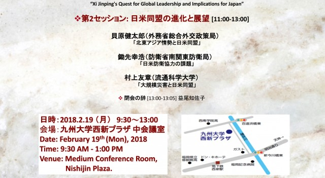workshop on Japan's security environment