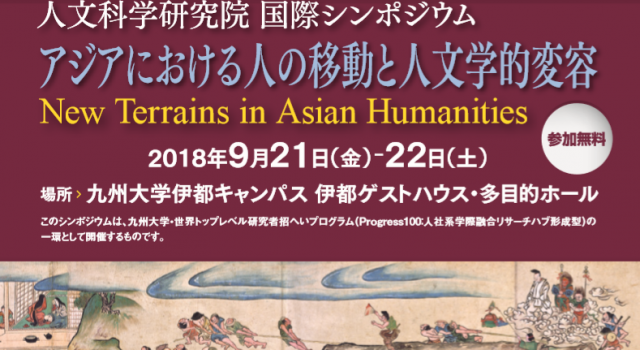 NEW TERRAINS IN ASIAN HUMANITIES
